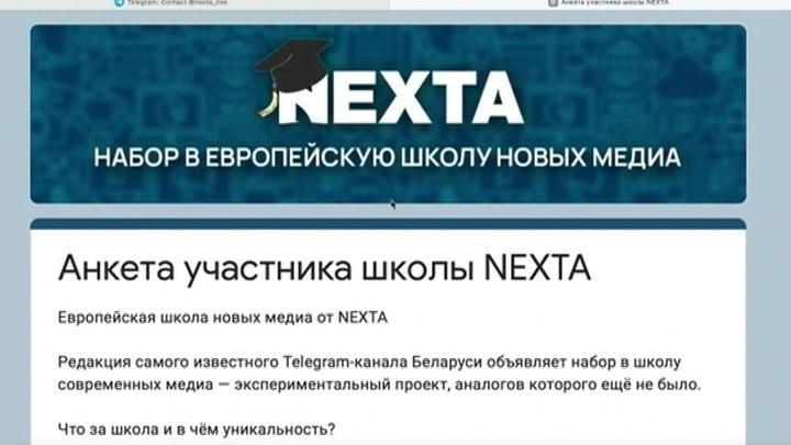 """NEXTA открыла """"школу диверсантов"""""""