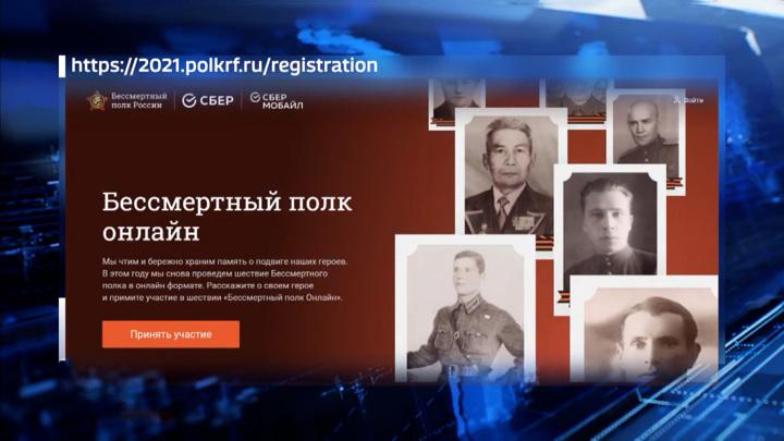"""СК проверит информацию о хакерской атаке на сайт """"Бессмертного полка"""""""