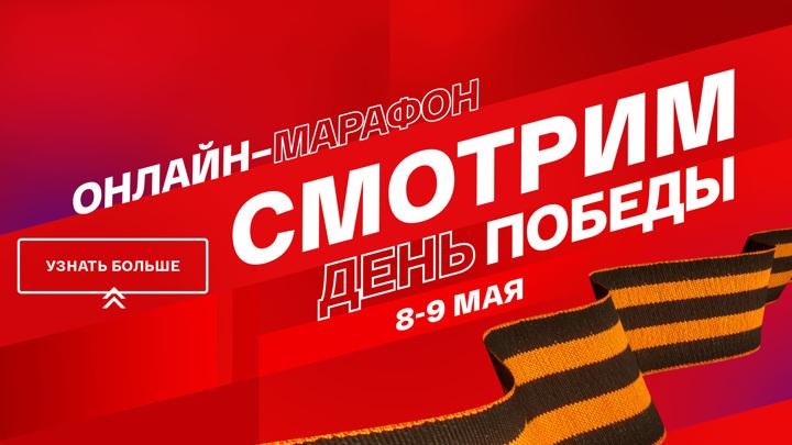 """История Победы: 8 и 9 мая на медиаплатформе """"Смотрим"""""""