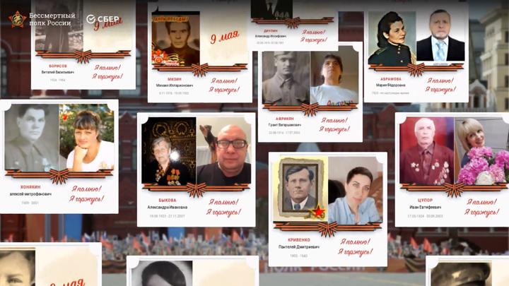 """Онлайн-шествие """"Бессмертного полка"""" проходит на медиафасадах"""