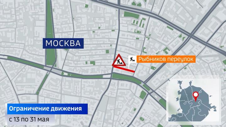На некоторых московских улицах ограничивают автомобильное движение
