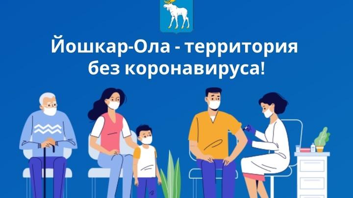 В Йошкар-Оле за прививку от коронавируса можно получить приз