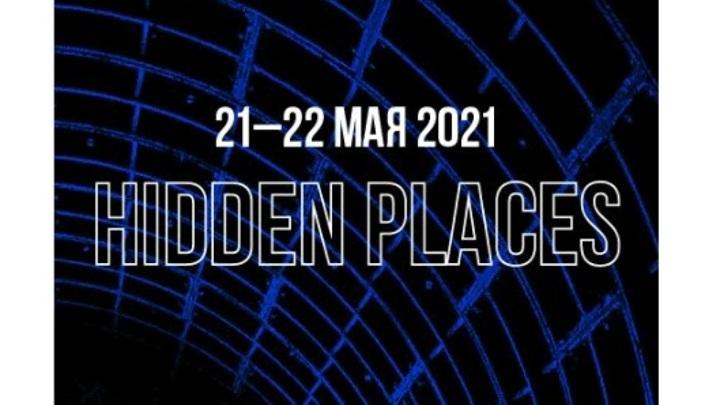 Выставка Hidden Places откроется в Москве