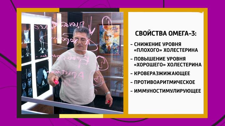 "Кадр из программы ""Доктор Мясников"". Омега-3: рекомендации Александра Мясникова"