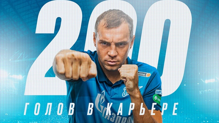 Артем Дзюба забил 200-й мяч в карьере