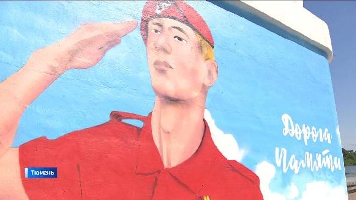 В Тюмени создали граффити Победы