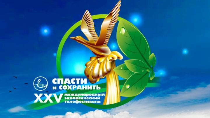 """""""Спасти и сохранить"""": июнь начнется с Международного экологического телефестиваля"""