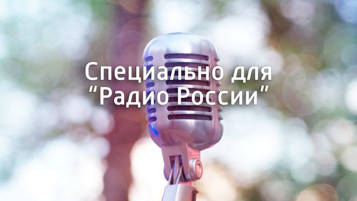 """Специально для """"Радио России"""" (архив 2018 – 2019)"""