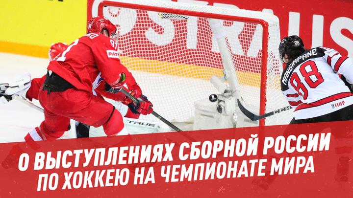 Мастера спорта. О выступлениях сборной России по хоккею на чемпионате мира
