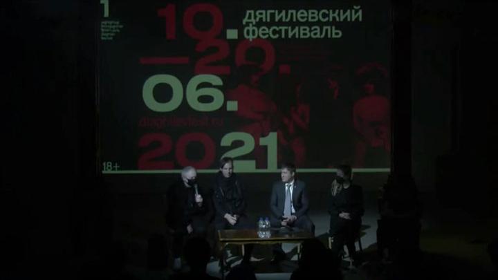 В Перми прошла пресс-конференция Дягилевского фестиваля