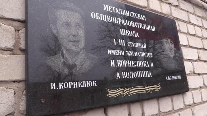 Памяти Игоря Корнелюка и Антона Волошина...