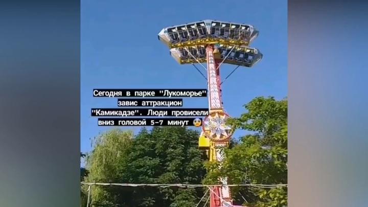"""В Саратове аттракцион """"Камикадзе"""" из-за поломки завис в воздухе с посетителями"""