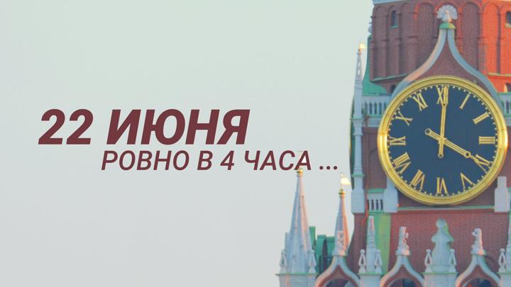 22 июня в 4 утра в эфире 2 телеканалов и 3 радиостанций пройдёт акция Памяти