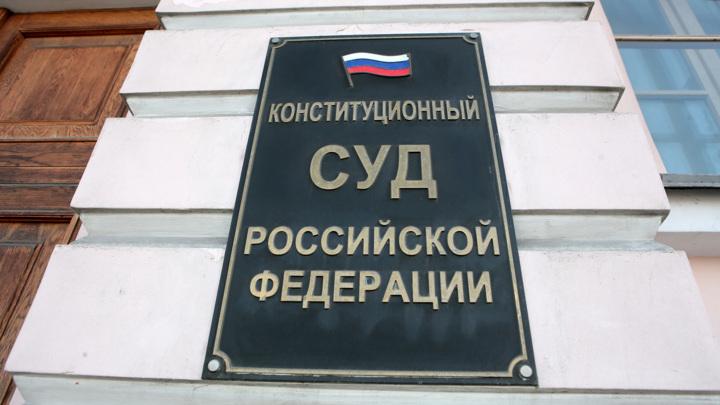 Судьи Конституционного суда РФ удостоены высоких наград