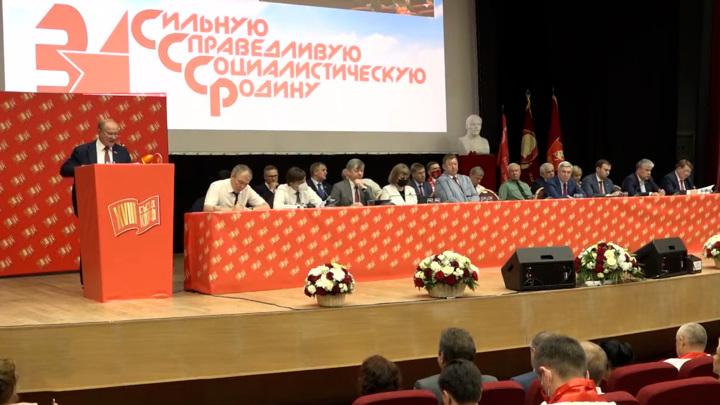 """КПРФ, ЛДПР и """"Справедливая Россия"""" провели предвыборные съезды"""