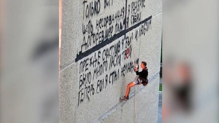 """""""Я к Вам пишу..."""": романтик из Тамбова разместил стих на стене многоэтажного дома"""