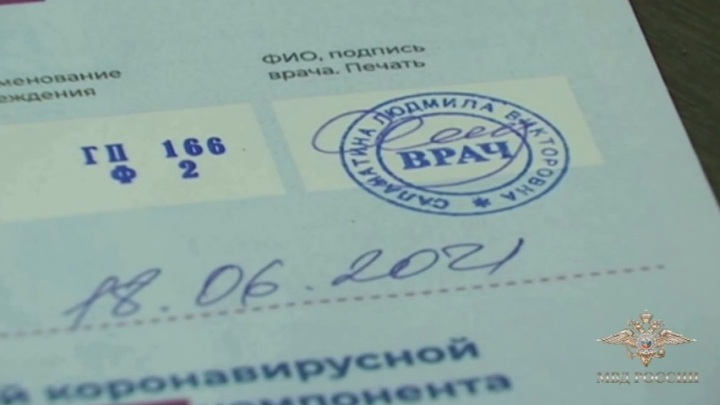 В Приморье уволили главврача из-за подделки прививочных сертификатов