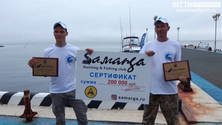 Во Владивостоке за бычка весом 6,3 кг рыбаки получили сертификат на 200000 рублей