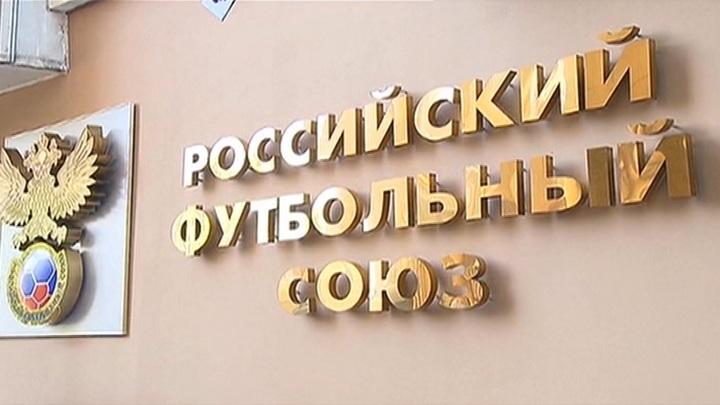 РФС представил варианты реформирования системы национального футбола