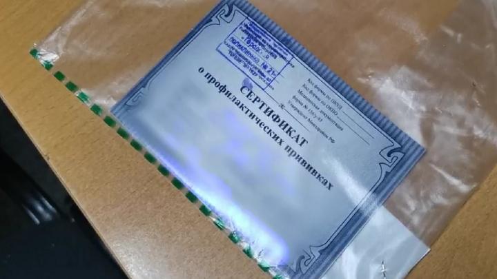 В Новосибирске женщину задержали за сбыт поддельного сертификата о вакцинации
