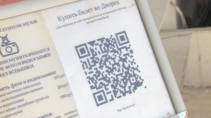 В Москве отменят QR-коды для посещения ресторанов, музеев и массовых мероприятий