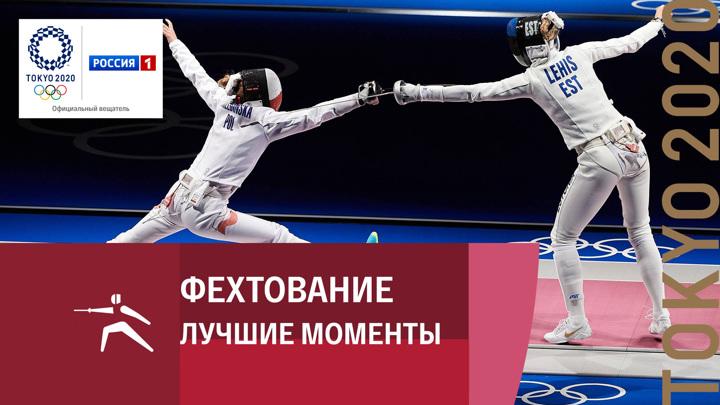Женская сборная России по фехтованию вышла в финал Олимпийских игр