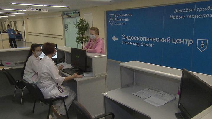 В Москве открылся новый центр эндоскопии