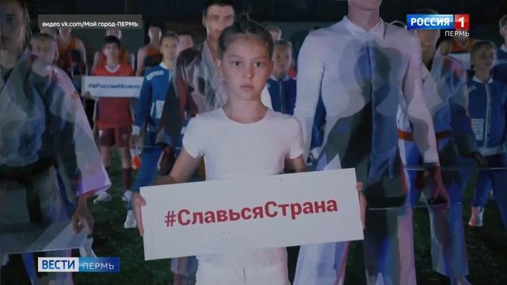 В поддержку российских спортсменов пермские музыканты сняли клип