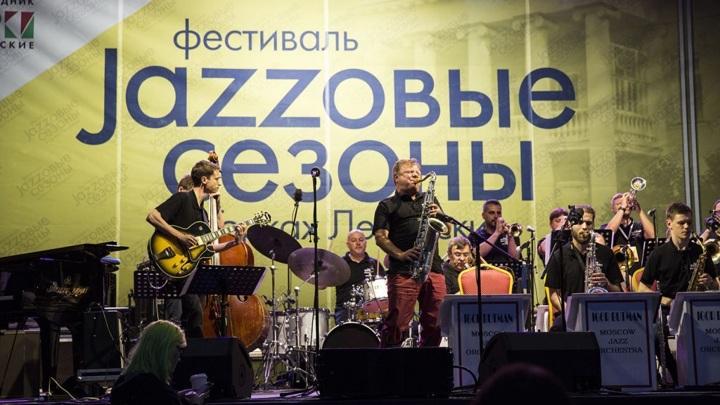 """В Подмосковье открывается фестиваль """"Jazzовые сезоны"""""""