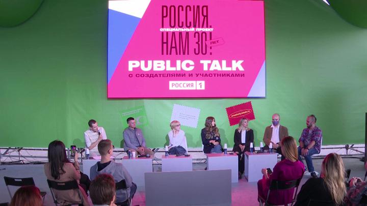 """""""Россия. Нам 30 лет!"""": реальные истории нового поколения"""