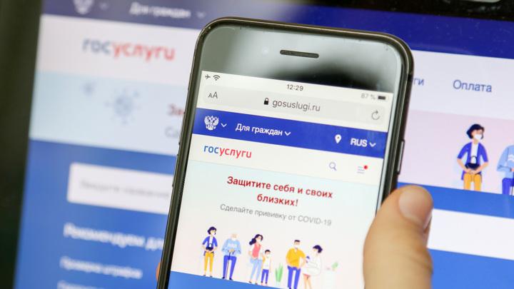 """На портале """"Госуслуг"""" появились правила финансовой грамотности"""
