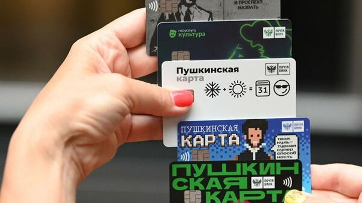 "Молодежь предупреждают о мошенничестве с ""Пушкинскими картами"""