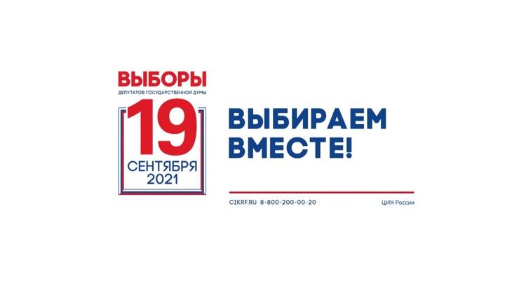 В Кремле позитивно оценили прошедшие в России выборы