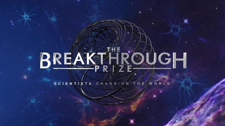 Лауреаты крупнейшей научной премии Breakthrough Prize объявлены в США