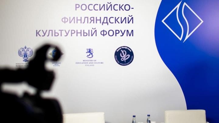 Объявлены обладатели грантов XXII Российско-Финляндского культурного форума