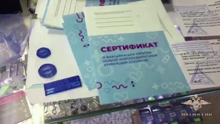 В Башкирии поймали медиков на подделке сертификатов о вакцинации