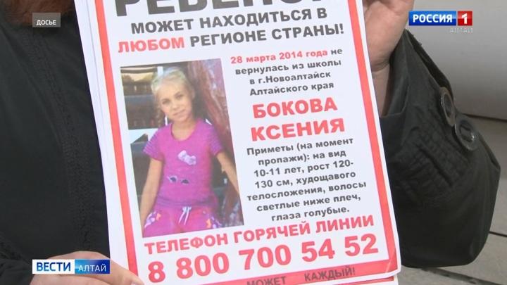 В Алтайском крае найдены останки девочки, пропавшей 7 лет назад