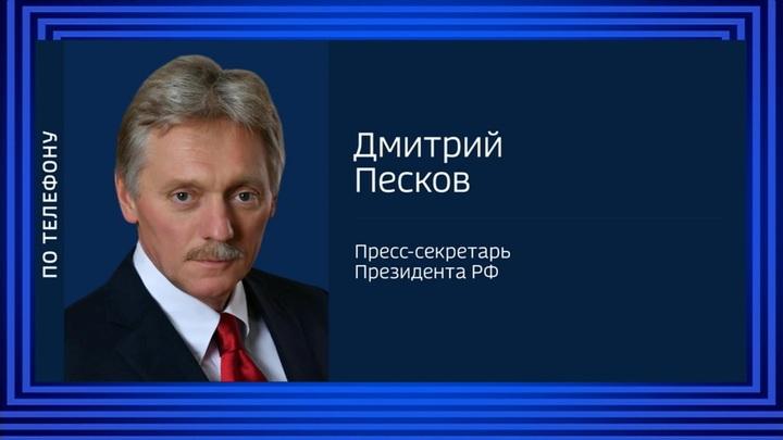 В Кремле опровергли введение запрета на поездки в нерабочие дни