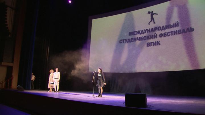 Во ВГИКе проходит 41-й международный студенческий кинофестиваль