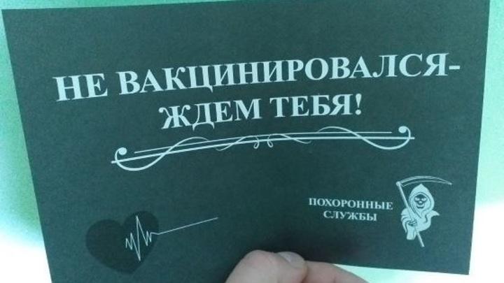 """Похоронные службы пригласили непривитых тольяттинцев """"в гости"""""""