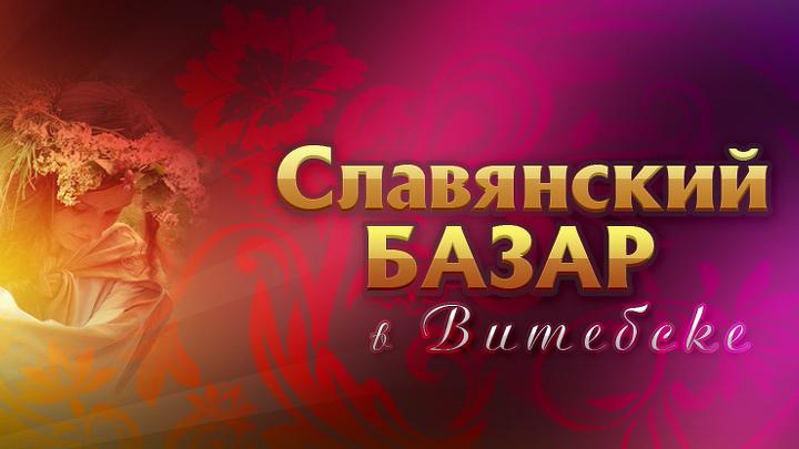 Фестиваль искусств «Славянский базар» собрал в Витебске людей разных культурных традиций