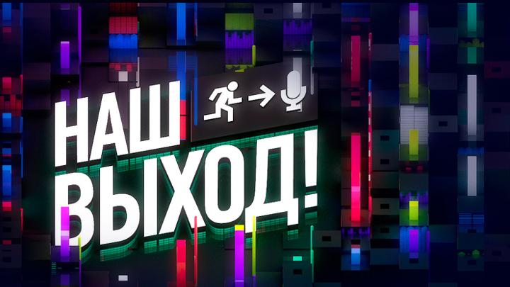 "Шоу ""Наш выход"""