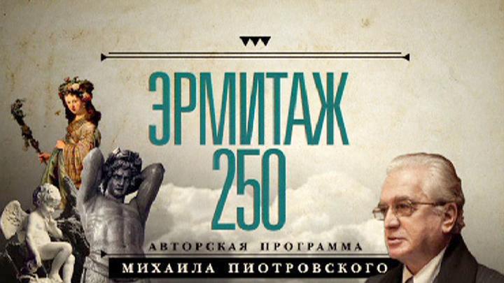 Юбилей Государственного музея Эрмитаж