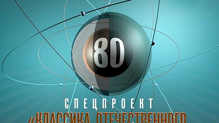 """К 80-летию киностудии """"Центрнаучфильм"""""""