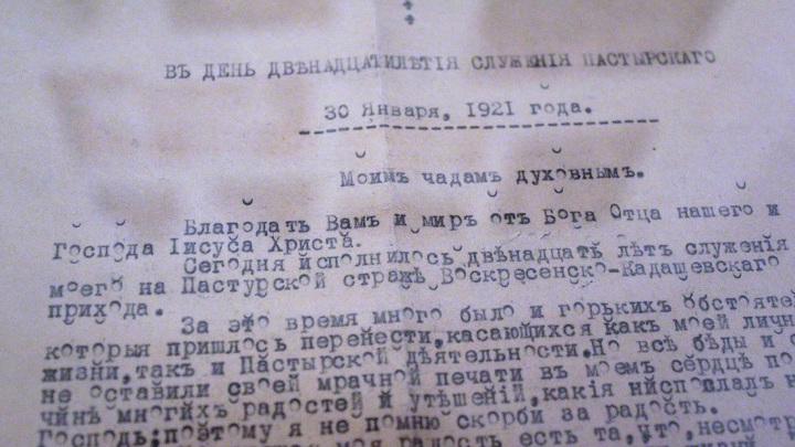 Документ истории:обращение священника Николая Смирнова, найденное дворником на Пятницкой улице.