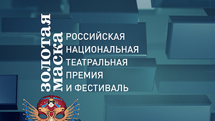 """XX Церемония вручения Российской Национальной театральной Премии """"Золотая Маска"""""""
