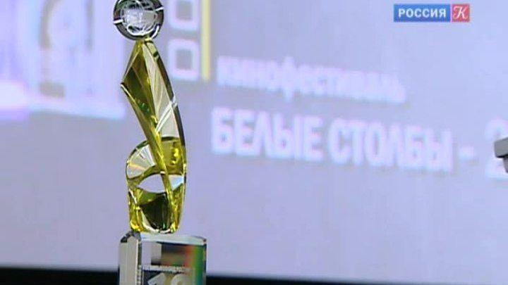 """Стартовал фестиваль архивного кино  """"Белые Столбы"""""""