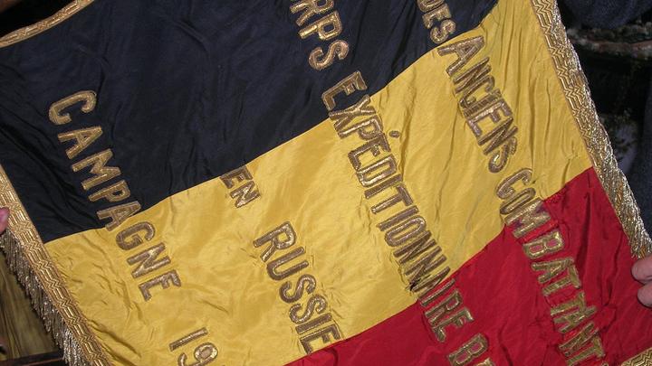 Флаг дивизиона, хранившийся в церкви Иовы Многострадального в Брюсселе