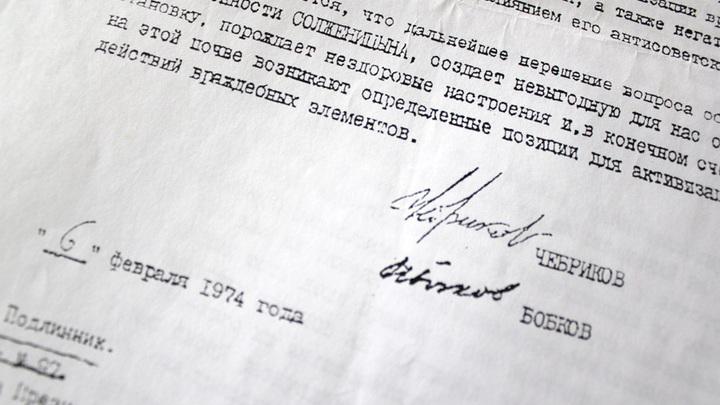 «…продолжает поступать информация о реагировании населения на антисоветские действия Солженицына». : февраля 1974 года.