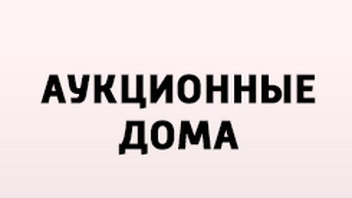 Сергей Стиллавин и его друзья. Аукционные дома